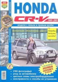 Руководство Honda CR-V и Odyssey с 1995-2001 гг
